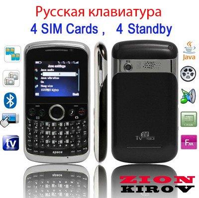4 sim телефон F160