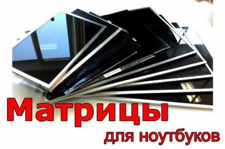Матрица для ноутбука