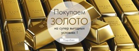 Скупка, продажа золота